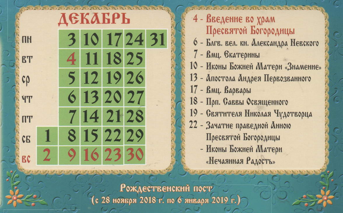 http://vedmochka.net/images/cerkovniy-2018/prav-dec-2018.png