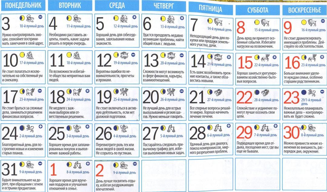 календарь 2017 году лунный знакомств