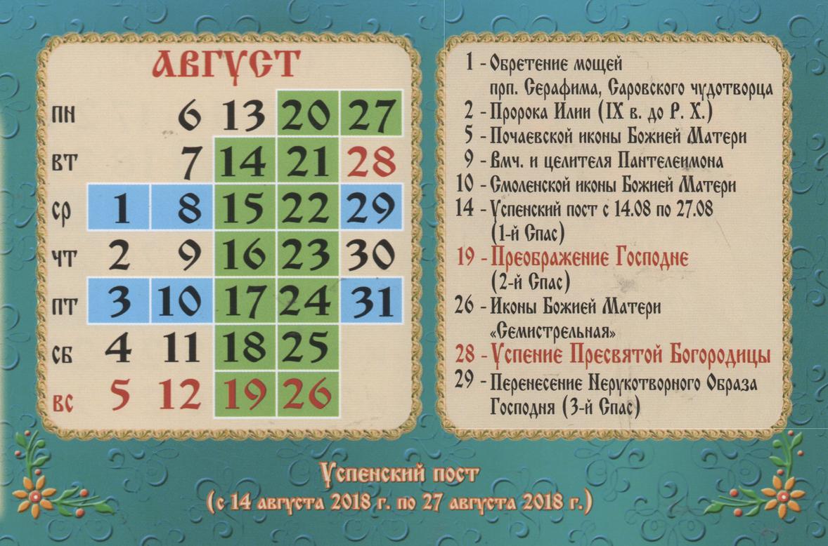 Православные праздники в августе 2018 года в России
