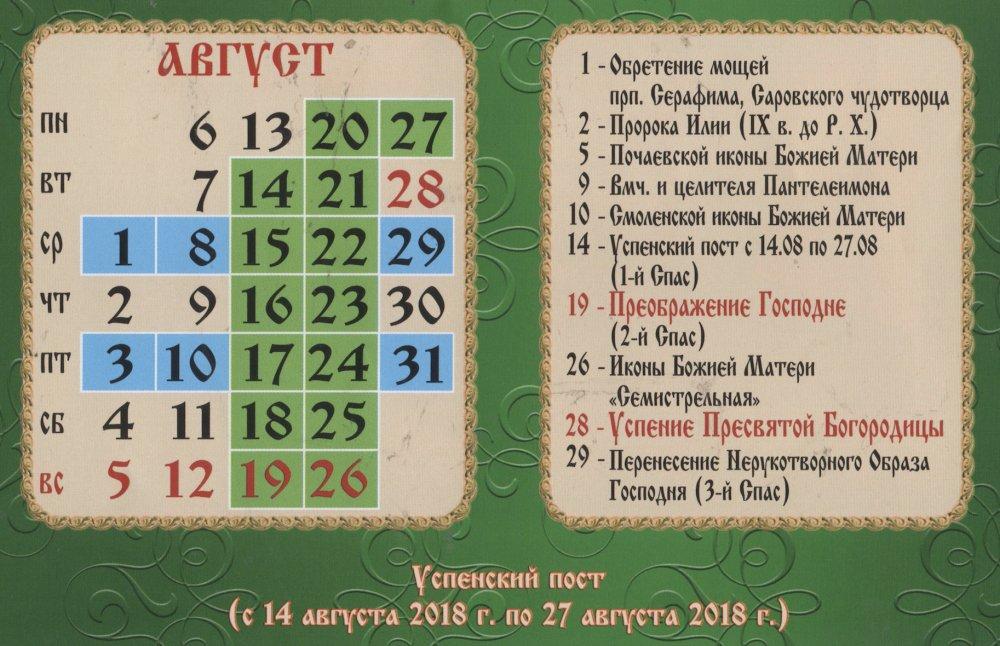 Церковный календарь на август 2018 года