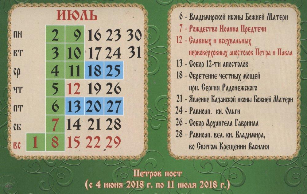 Церковный календарь на июль 2018 года