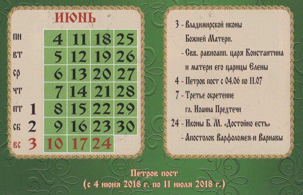 Церковный календарь на июнь 2018 года