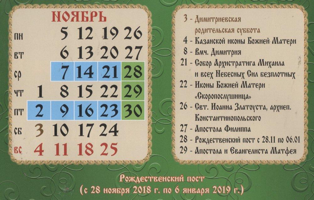 Церковный календарь на ноябрь 2018 года