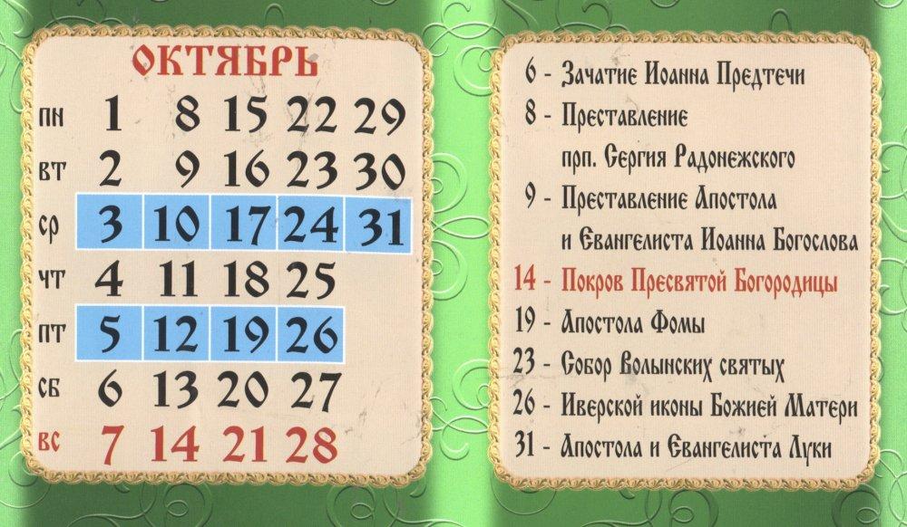 Церковный календарь на октябрь 2018 года