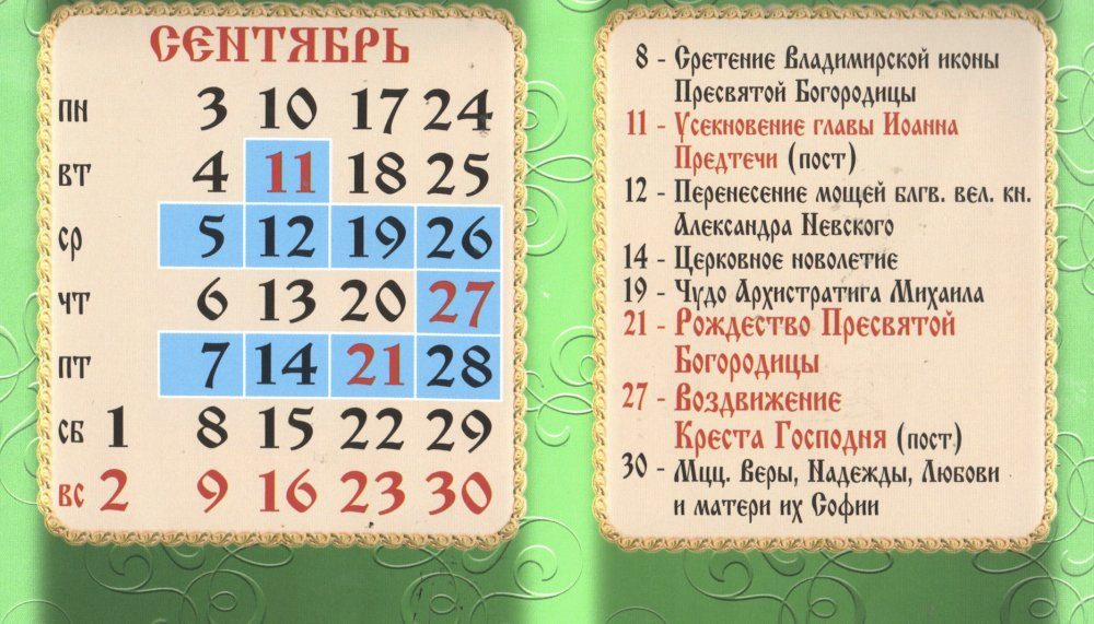 Церковный календарь на сентябрь 2018 года