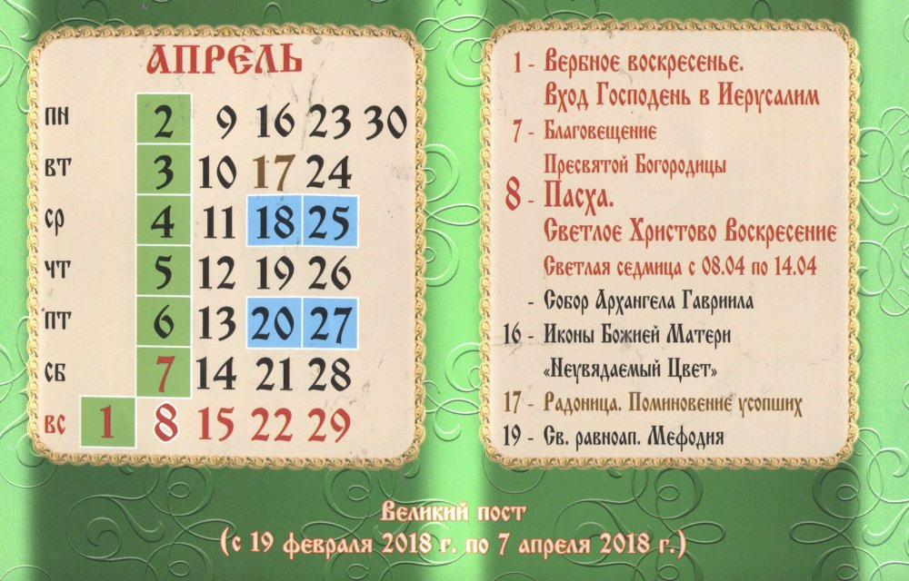 Церковный календарь на апрель 2018 года