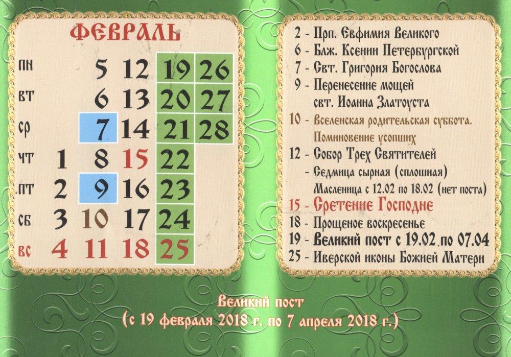 Церковный календарь на февраль 2018 года