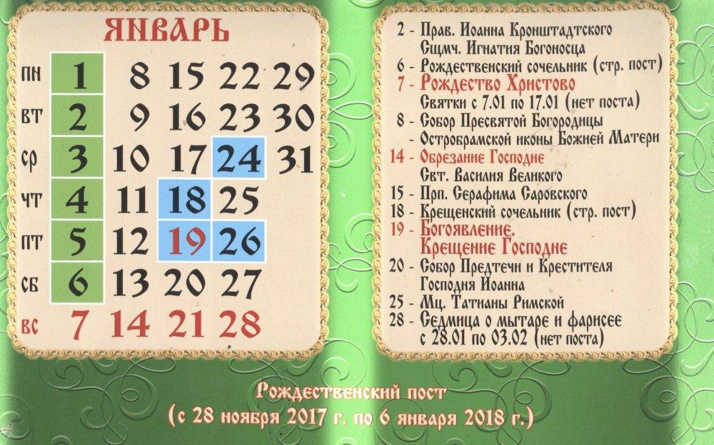 Церковный календарь на январь 2018