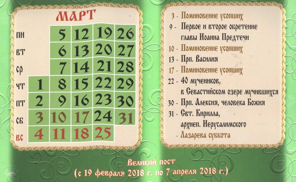 Церковный календарь на март 2018 года