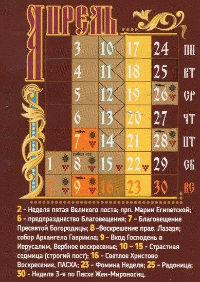 Календарь 2016 с сентября по декабрь 2017
