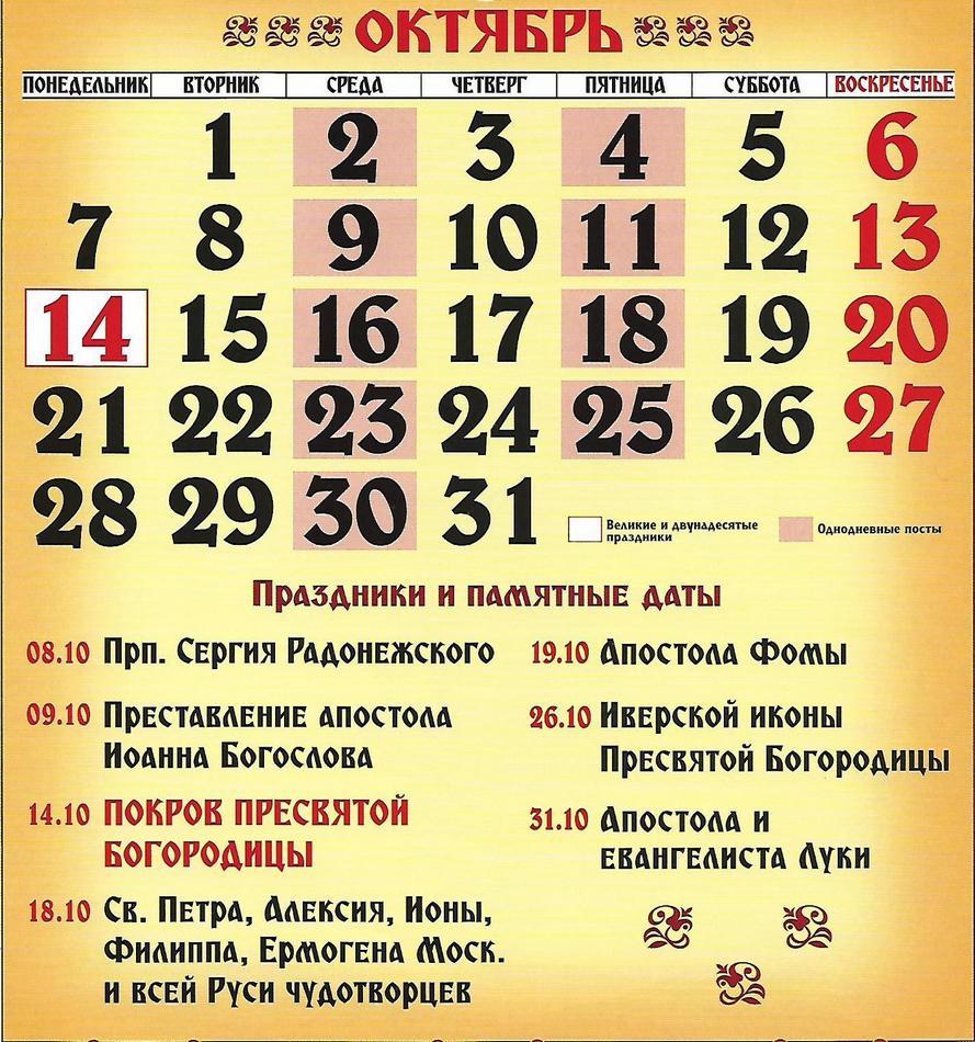 Какой сегодня праздник 24 октября 2019: церковный праздник Филиппова канитель отмечается в России 24.10.2018