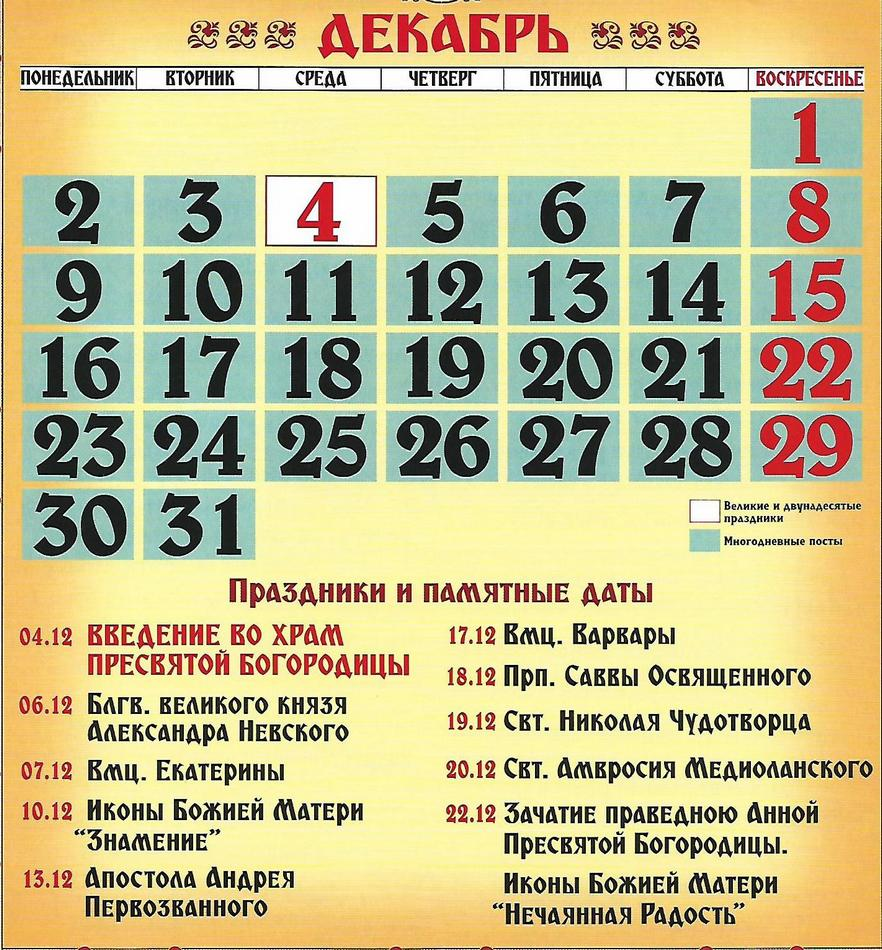 Какой завтра праздник по церковному календарю, 17 декабря 2018