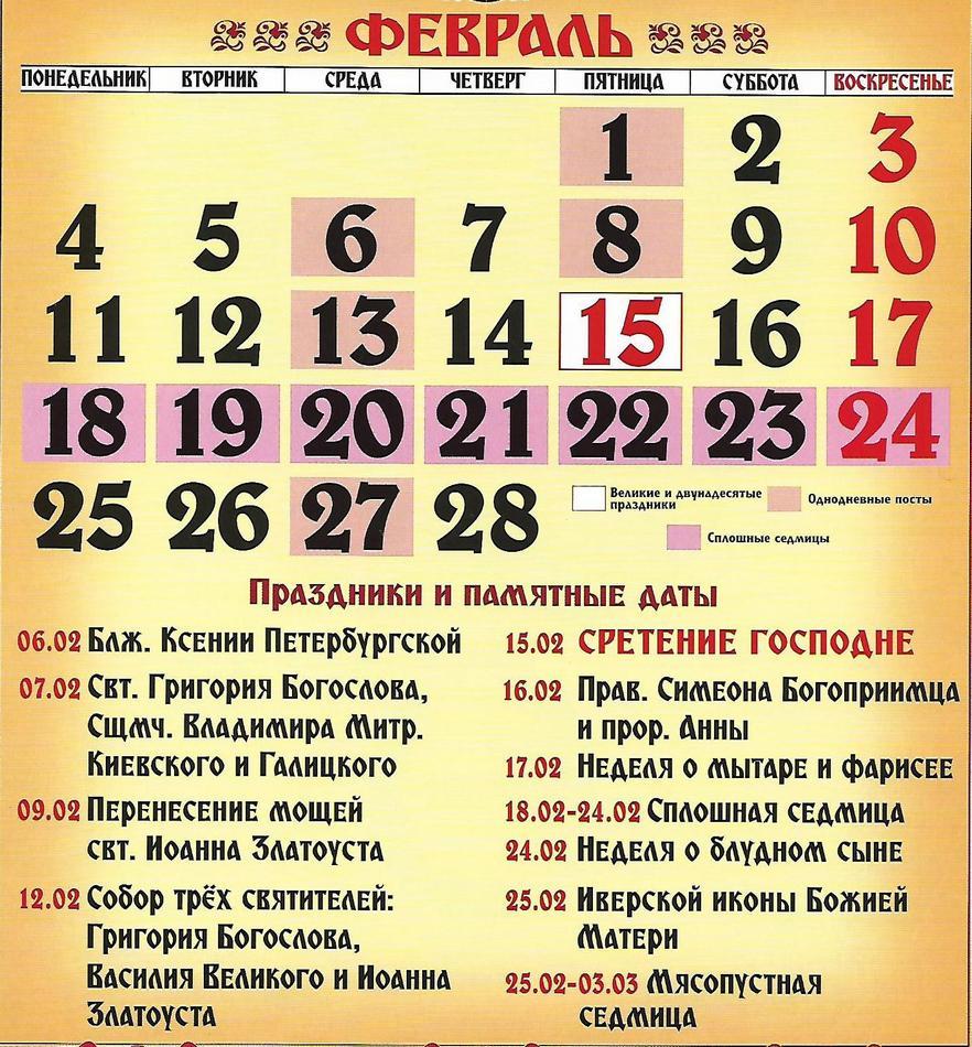 cerkovniy kalendar 2019 2