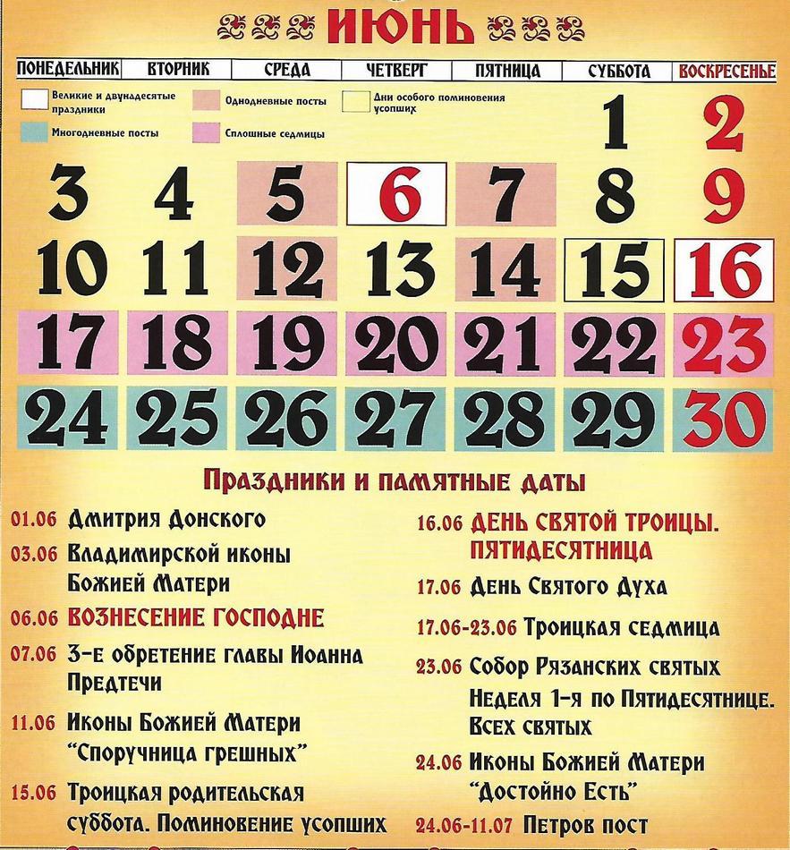 cerkovniy kalendar 2019 6