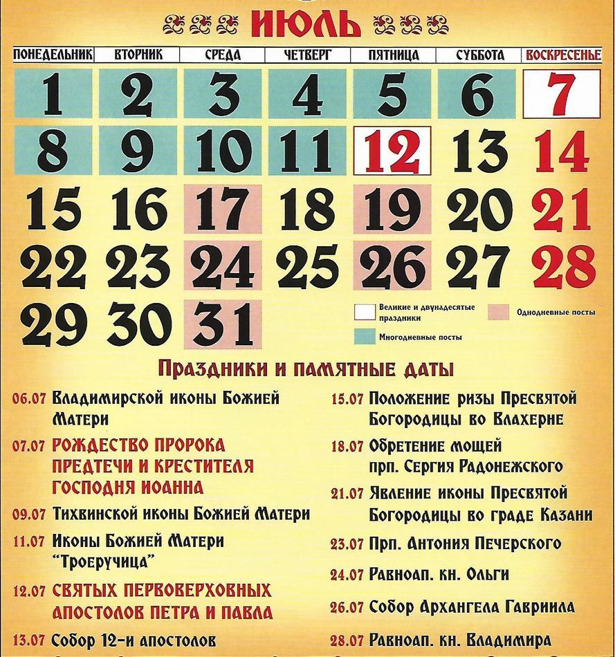 Церковные праздники в июле 2019 года календарь