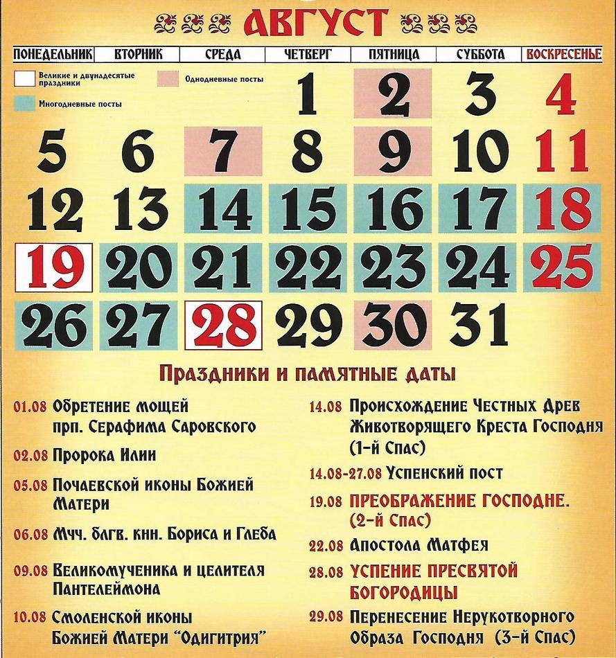 cerkovniy kalendar 2019 8