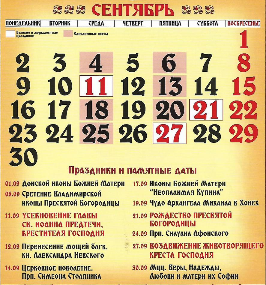 cerkovniy kalendar 2019 9