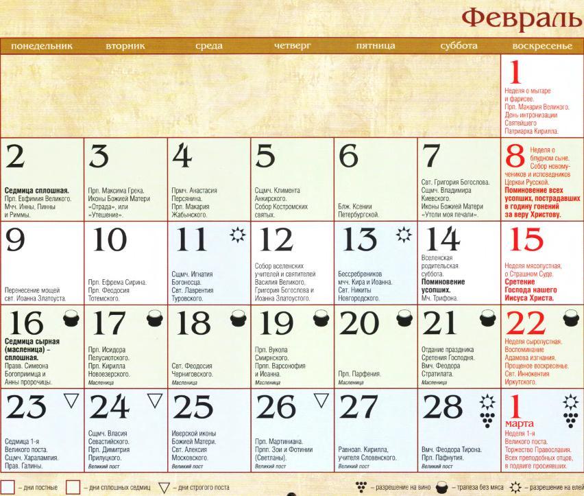 Росгосстрах календарь игр