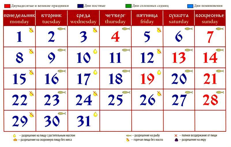 Православный календарь на декабрь 2014
