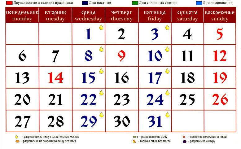 Церковные праздники в октябре 2014 года