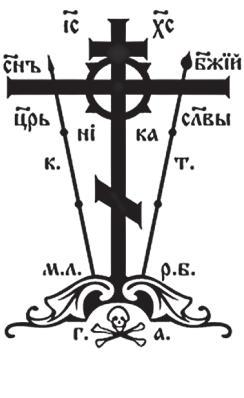 Афонский крест