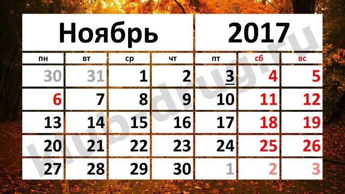 Праздники в ноябре в 2019 году. Ноябрьские выходные картинки