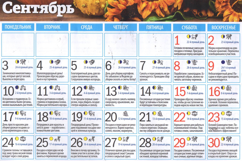 Лунный денежный календарь на сентябрь 2018 года