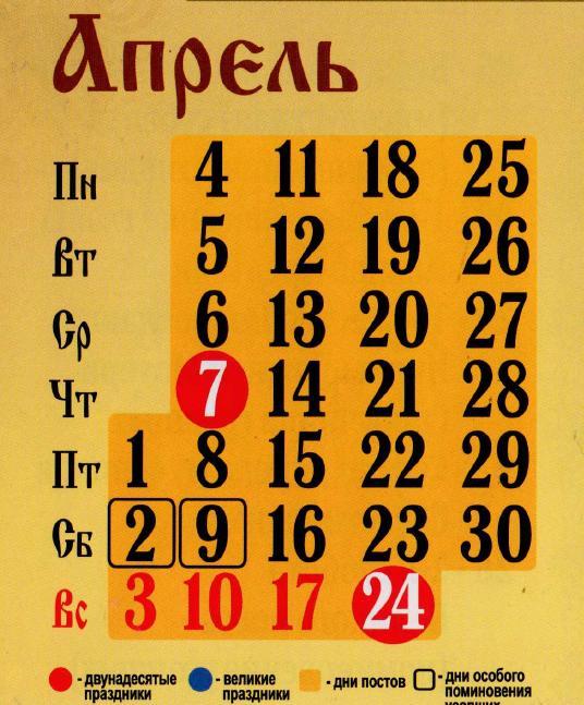 Православный календарь на апрель 2016