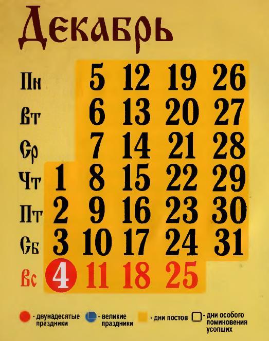 Православный календарь на декабрь 2016 года