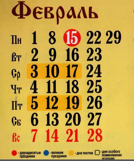 Православный календарь на февраль 2016 года