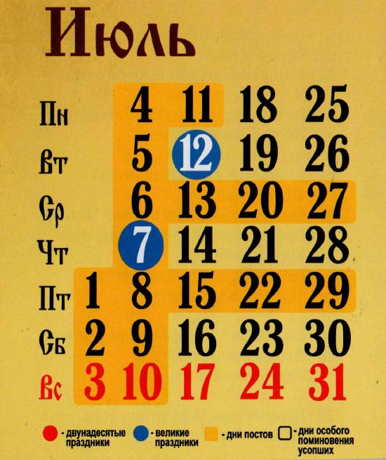 Православный календарь на июль 2016 года