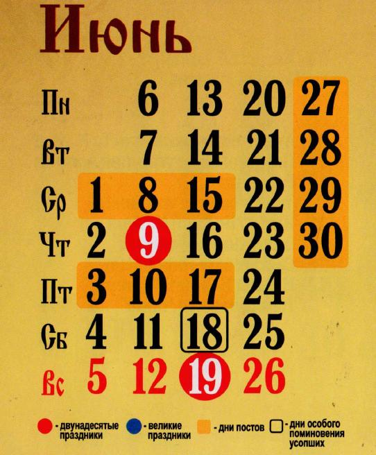 Когда пасха по церковному календарю 2017
