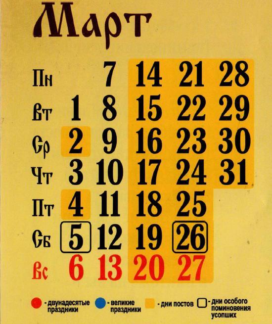 Православный календарь на март 2016