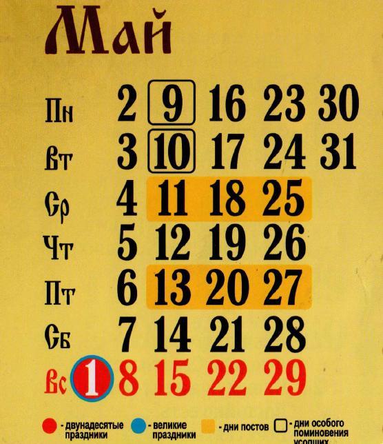 Православный календарь на май 2016