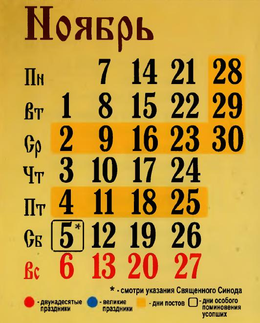 Православный церковный календарь на ноябрь 2016