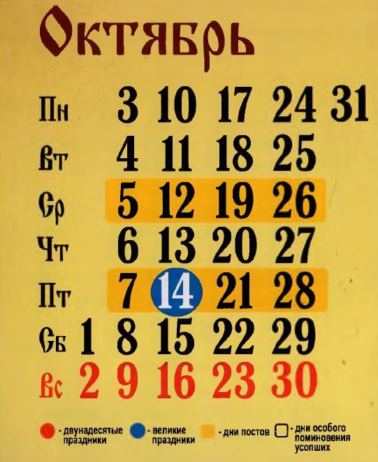 Православный календарь на октябрь 2016 года