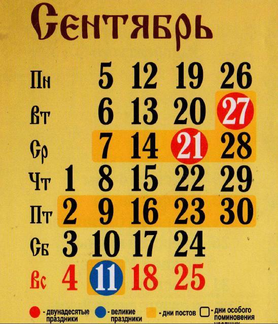 Саратов лунный календарь садовода и огородника