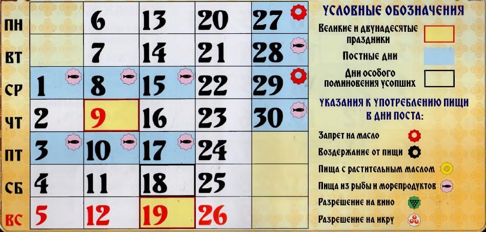 Церковный православный календарь 2016 год