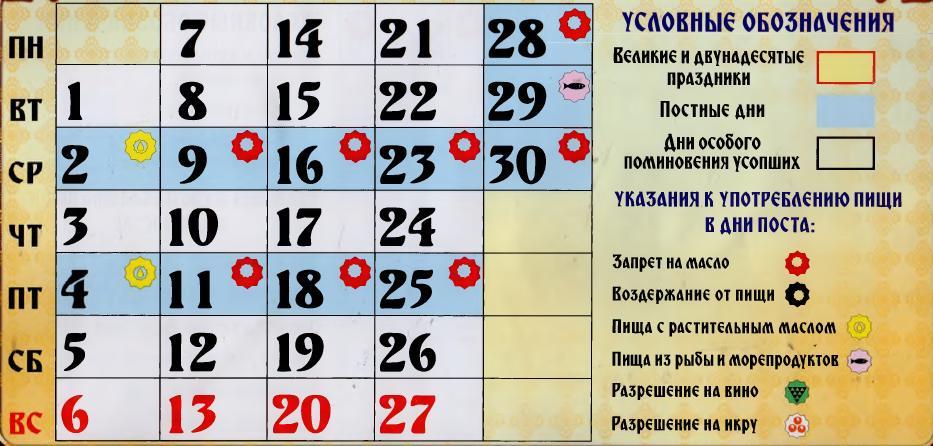 Календарь даты 2011 года
