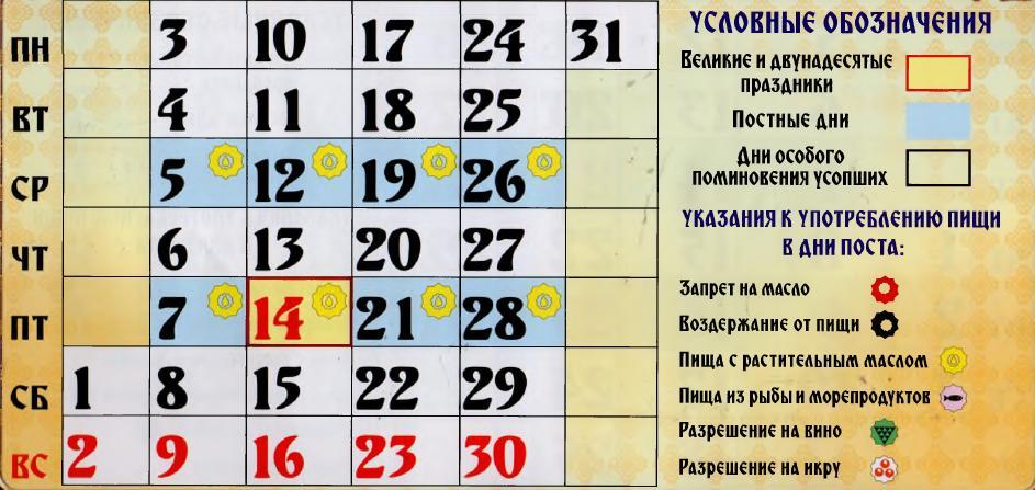 Церковный православный календарь на октябрь 2018 года