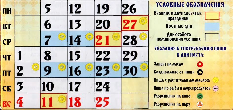 Календарь намазов на февраль