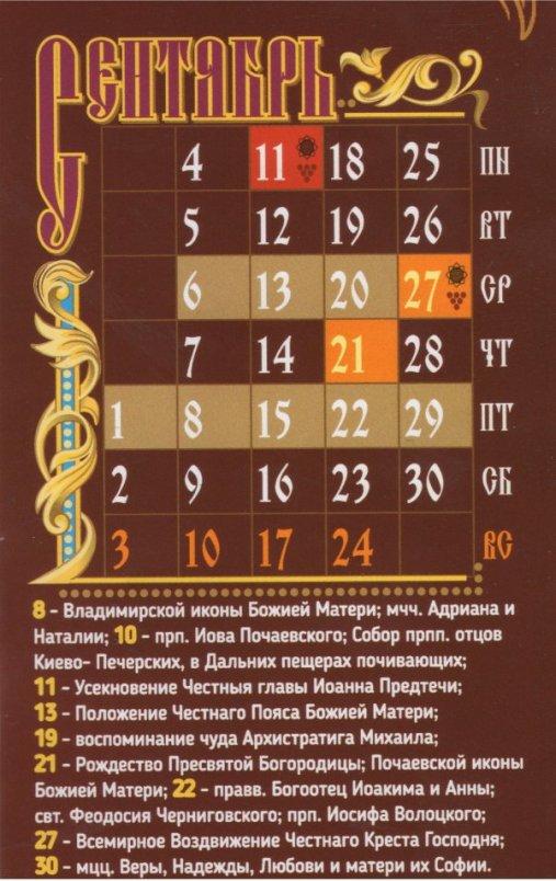 Православный календарь на сентябрь 2017 года