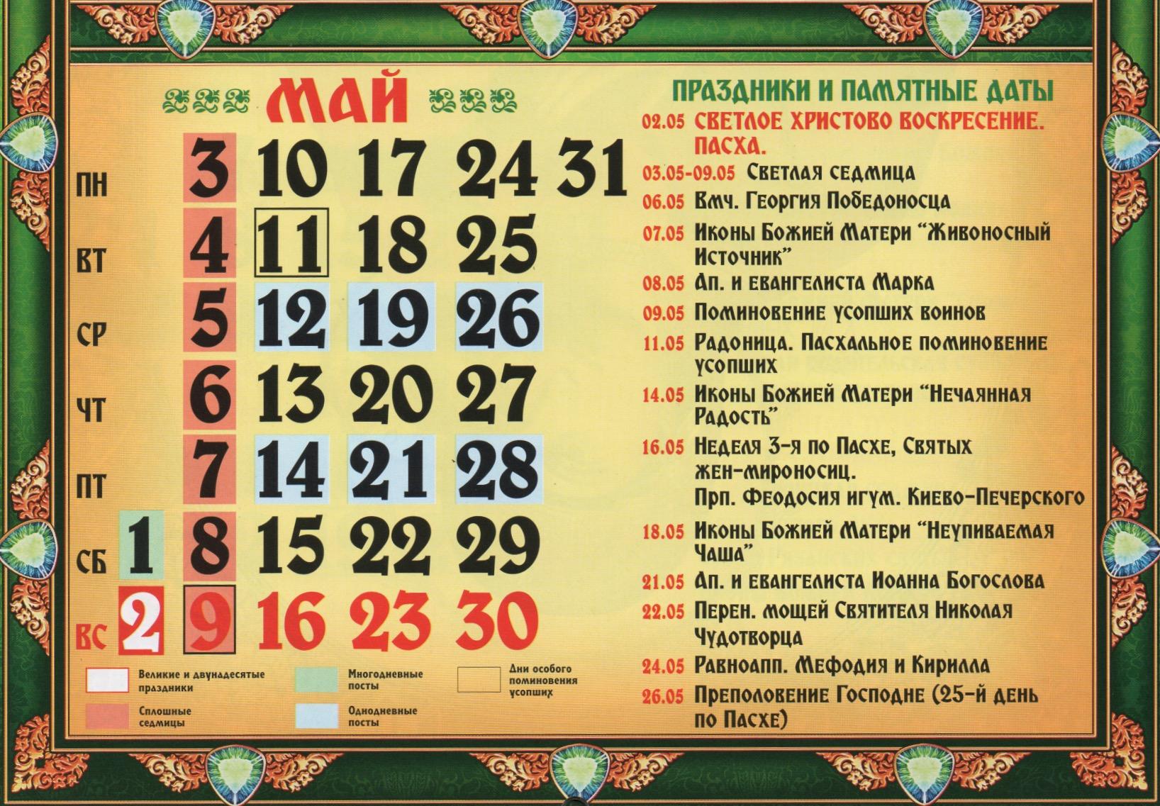 май 2021 года православный календарь