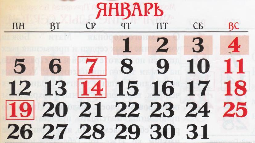 Календарь рабочего дня что это