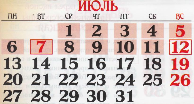 Календарь выпадения зубов у детей