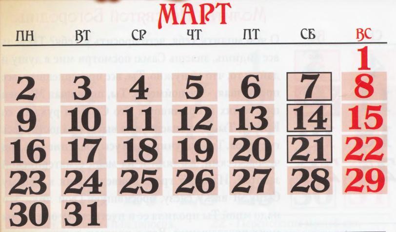 ❶Церковный праздник 23 марта|Нижний новгород 23|SSBC - Подростковое служение|церковный праздник 23 марта 2018|}