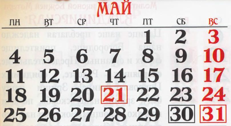 Юлианский и григорианский календари дни недели