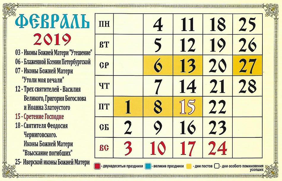 fevral 2019