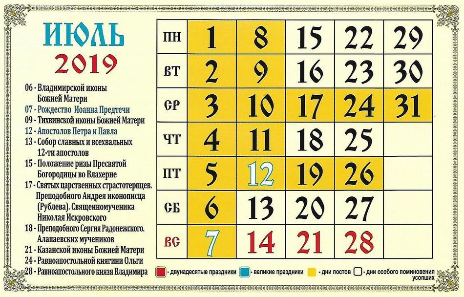 Церковные праздники в июле 2019 года календарь в 2019 году