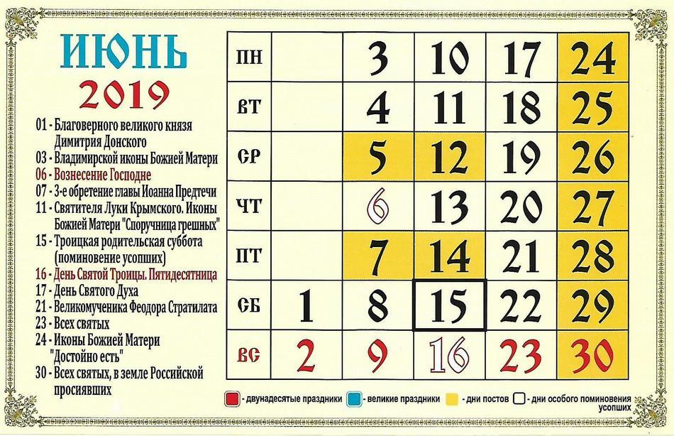 Церковные праздники в июле 2019 года календарь картинки